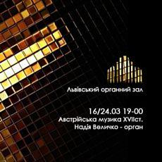 Концерт «Австрійська органна музика»