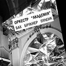 Концерт «Бах, Брукнер, Пуленк»