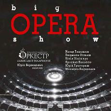 Концерт Big opera show