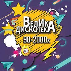 Вечірка «Велика Дискотека 90-х і 2000-х»