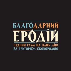 Кіновистава «Благодарний Еродій»