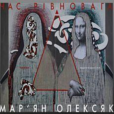 Виставка Мар'яна Олексяка «Час. Рівновага»