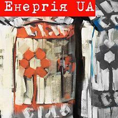 Мистецький проект Олександра та Іванки Войтович «Енергія UA»