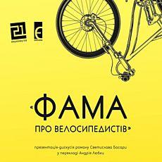 Презентація перекладу книжки Светислава Басари «Фама про велосипедистів»