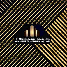 ІІІ Міжнародний фестиваль камерної та органної музики