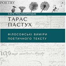 Лекція Тараса Пастуха «Філософські виміри поетичного тексту»