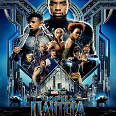 Фільм «Чорна Пантера» (Black Panther)