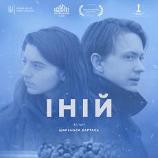 Фільм «Іній» (Frost)