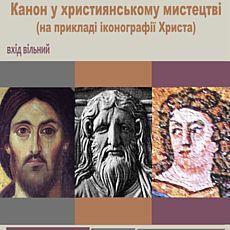 Лекція Соломії Тимо «Як виник канон у християнському мистецтві?»