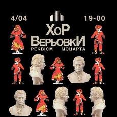 Концерт «Реквієм Моцарта» хору ім. Верьовки