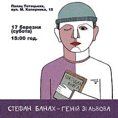 Лекція Михайла Зарічного «Стефан Банах – геній зі Львова»
