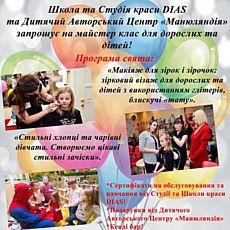 Майстер-класи для дітей та дорослих  у Центрі «Манюляндія»