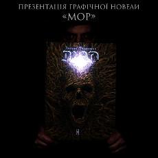 Презентація графічної новели «Мор»