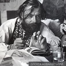 Виставка «Олекса Новаківський. Графіка»