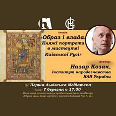 Лекція «Образ і влада. Княжі портрети в мистецтві Київської Русі»