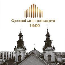 Органний ланч-концерт