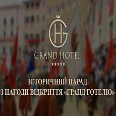 Парад з нагоди відкриття оновленого Гранд Готелю