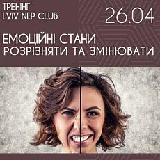 Тренінг Lviv NLP Club «Робота з власними емоційними станами: розрізняти та змінювати»