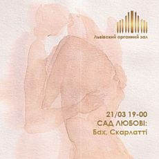 Концерт «Сад любові: Бах. Скарлатті»