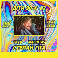 Вечірка «Діти 90-х #2»: клубний концерт Степана Гіги