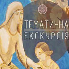 Тематична екскурсія «Михайло Бойчук і «бойчукісти»