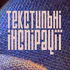 Мистецький проект «Текстильні інспірації»