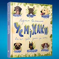 Презентація книжки Лариси Денисенко «Усміхаки»