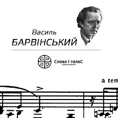 Концерт Ярослава Мигаля «Василь Барвінський»
