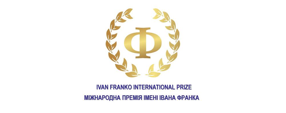 Міжнародна премія ім. Івана Франка