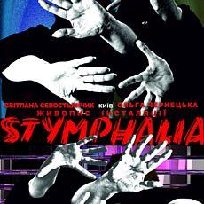 Виставка Ольги Чернецької та Світлани Севостьянчик Stymphalia