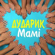 Концерт «Мамі» від капели «Дударик»