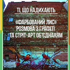 Розмова з об'єднанням графіті та стріт-арту «Фарбований лис»