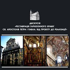 Дискусія «Реставрація Гарнізонного храму Святих апостолів Петра і Павла: від проекту до реалізації»