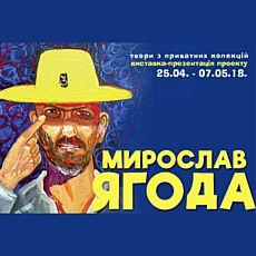 Виставка творів Мирослава Ягоди з приватних колекцій