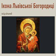 Лекція Володимира Мокрія «Ікона Львівської Богородиці»