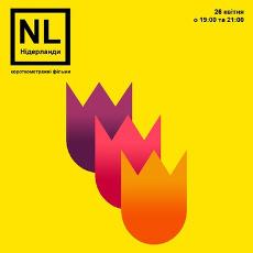 Короткометражні фільми з Нідерландів