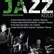Концерт «Jazz Kolo-Міжнародний проект 5»