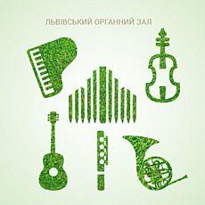 Концерт в будинку органної музики