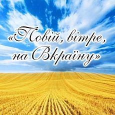Концерт «Повій, вітре, на Вкраїну»