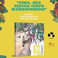 Презентація нової книжки письменниці Галини Вдовиченко «Сова, яка хотіла стати жайворонком»