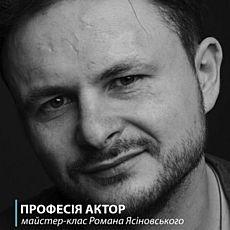 Майстер-клас Романа Ясіновського «Професія Актор»