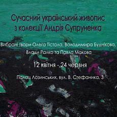 Виставка сучасного українського живопису з колекції Андрія Супруненка