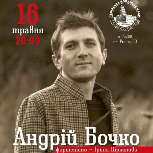 Презентація альбому Андрія Бочка «Кольори»