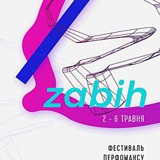 Перформанс-фестиваль ZABIH