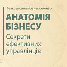 Семінар «Анатомія бізнесу: секрети ефективних управлінців»