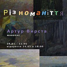 Виставка живопису Артура Вирсти «Різноманіття»