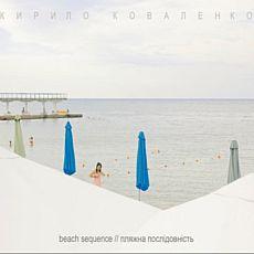 Виставка «beach sequence // пляжна послідовність» Кирило Коваленко