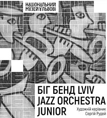 Концерт «Біг Бенд Lviv Jazz Orchestra Junior»