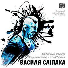 Концерт Opera Gala. Музичний маратон Василя Сліпака W-life