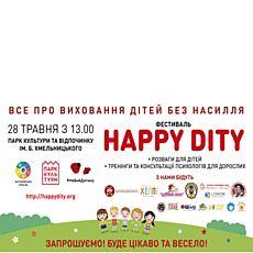 Фестиваль Happy Dity